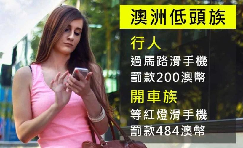 澳洲針對行人過馬路用手機開罰,罰款高達 200 澳幣 • 澳洲留學網 - 傑瑞斯留學代辦