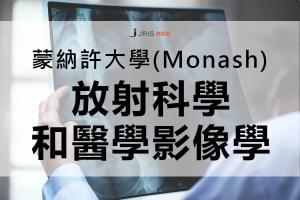 蒙納許大學(Monash)健康學院科系介紹 –放射科學和醫學影像學(Radiography and Medical Imaging)