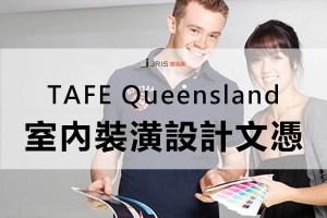 TAFE Queensland 昆士蘭技職學院 - 室內裝潢設計文憑