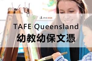 TAFE Queensland 昆士蘭技職學院 - 幼教幼保文憑
