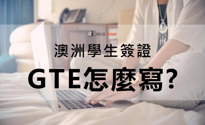 澳洲GTE怎麼寫?申請學生簽證不想被拒簽必讀-澳洲留學網傑瑞斯
