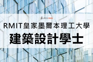 RMIT 大學 - 建築設計學士 Bachelor of Architectural Design