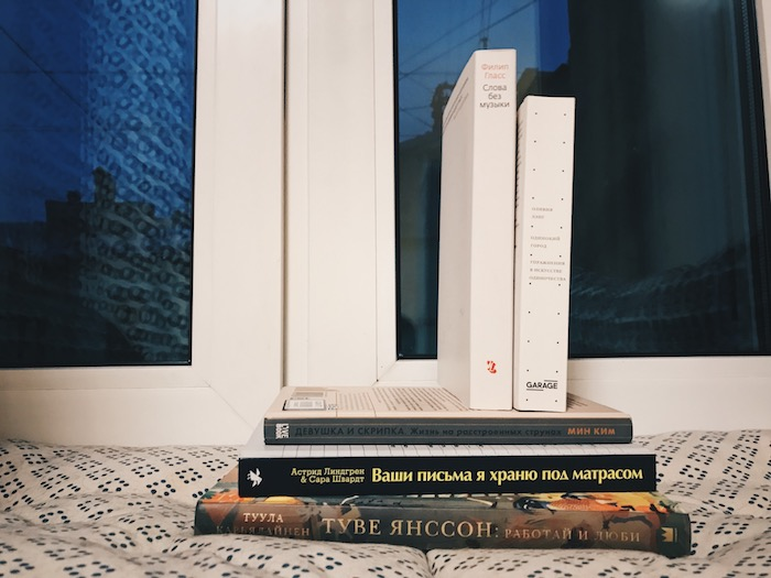 Итоги года: книги. 2018