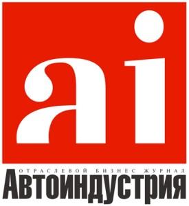 """Логотип журнала """"Автоиндустрия"""""""