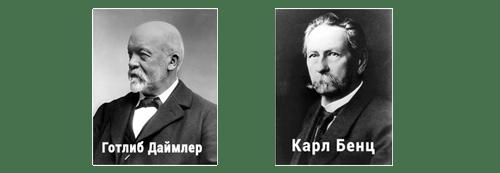 Готлиб Даймблер и Карл Бенц