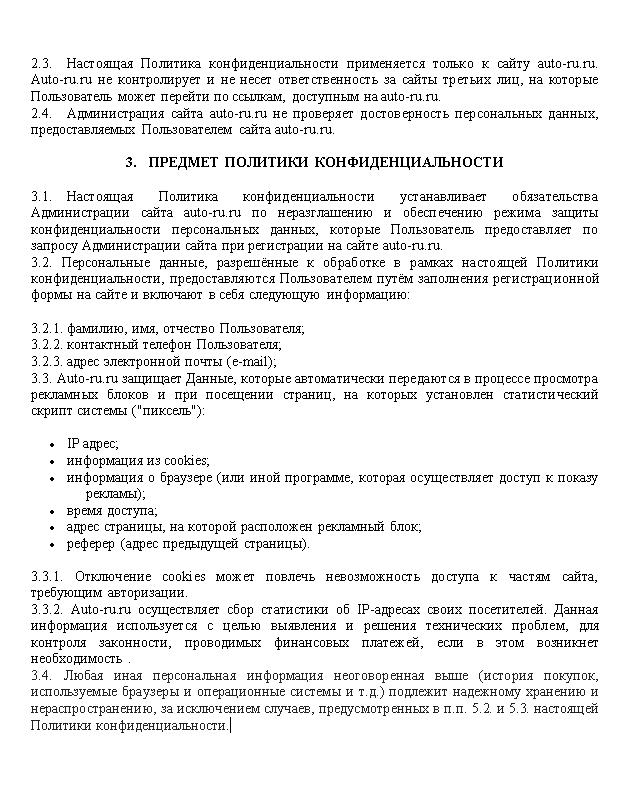 Политика конфиденциальности стр. 2