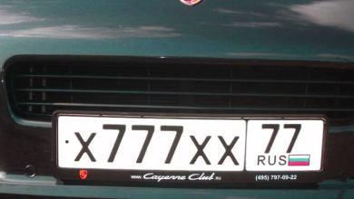 Photo of Как сохранить номер автомобиля при продаже?