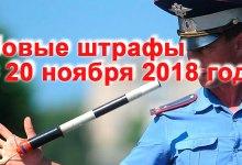 Photo of Новые штрафы 2018 года. Лживые новости