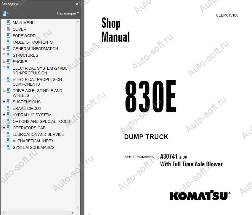 Komatsu 830E Dump Truck заводская инструкция по ремонту и