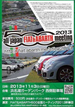 FIAT&ABARTH500全国ミーティング