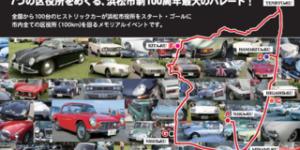 ヒストリックカーパレード浜松