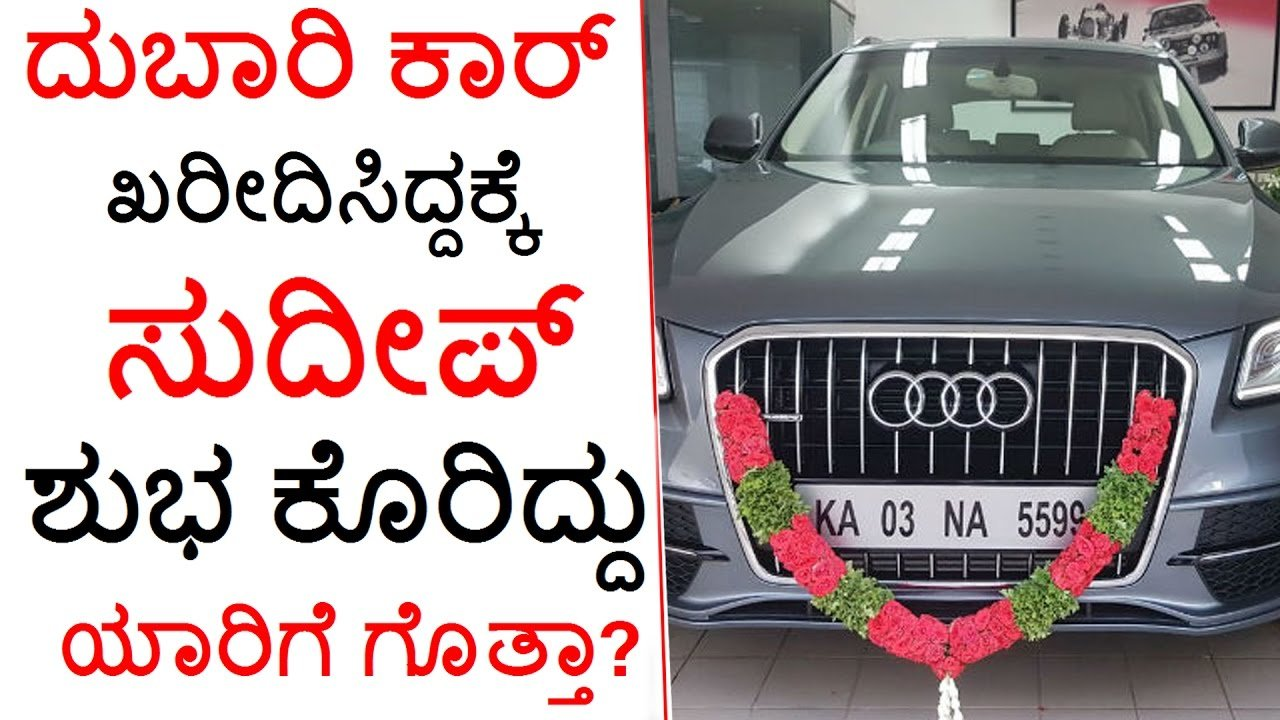 Latest Kiccha Sudeep Wished Hebbuli Friend For Buying A New Audi Free Download