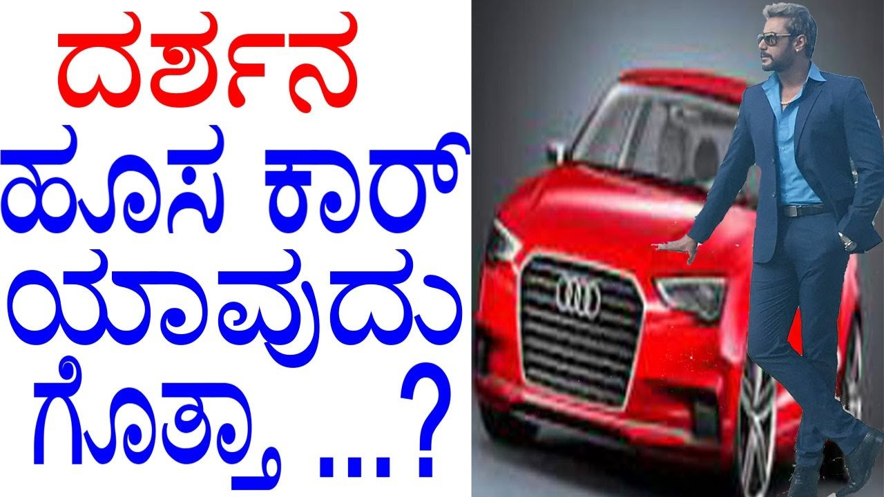 Latest Challenging Star Darshan Purchase New Costly Car Audi Free Download