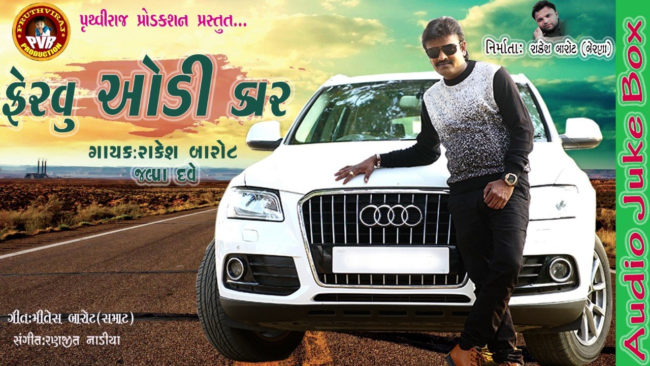 Latest Fervu Audi Car Rakesh Barot Latest New Gujarati Dj Free Download