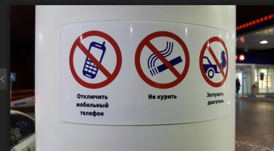Мобильный на АЗС, фото