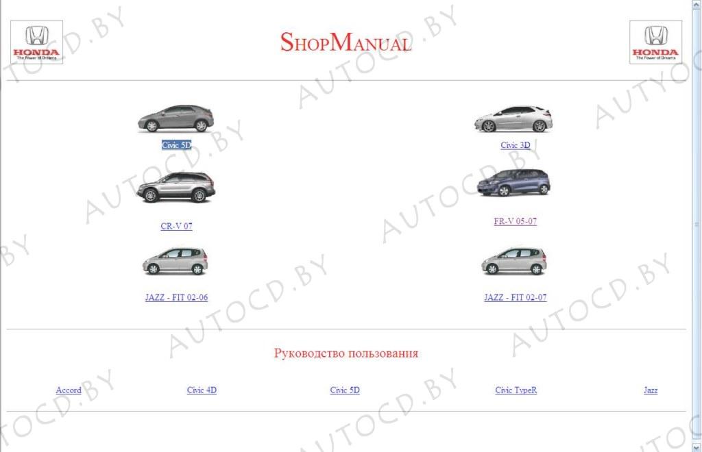 Honda ShopManual: Civic 3D,5D; CR-V; FR-V;Jazz/Fit
