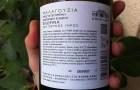 Malagousia 2013 Single Vineyard by Alpha Estate from Florina, Greece