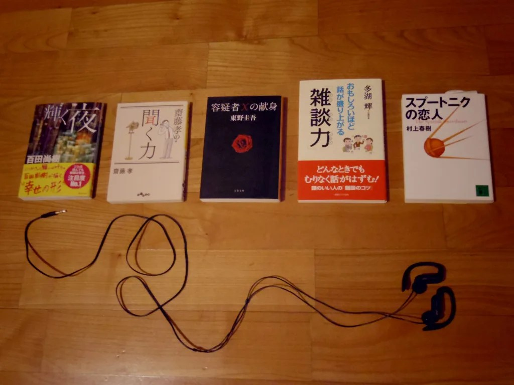 cuffie e libri
