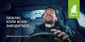Сеть АЗС Okko запустила рекламу с сексуальным подтекстом
