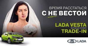 Реклама Lada Vesta вызвала настоящую войну постеров в России
