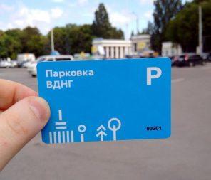 Паркинг на ВДНХ оснастили паркоматами для безналичной оплаты