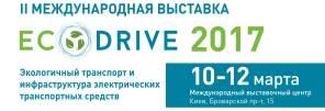 Завтра, 10 марта, в Киеве открывается выставка электротранспорта Eco Drive 2017