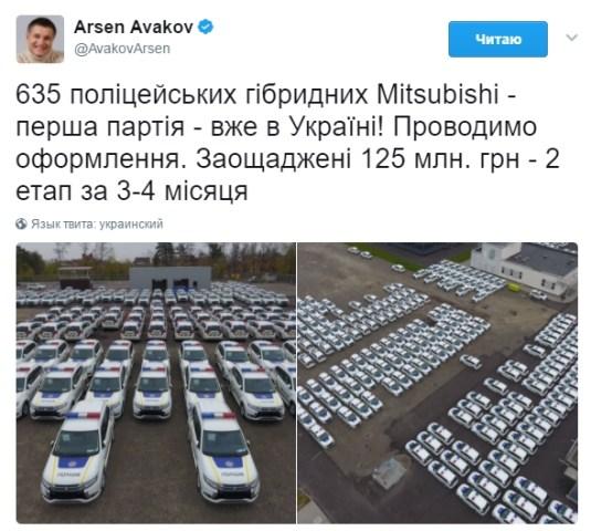 Аваков с опозданием на месяц отчитался о получении гибридных кроссоверов для полиции