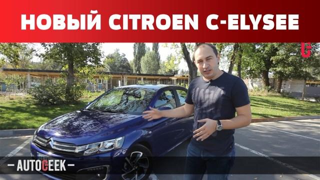 Видеообзор: Чем новый Citroen C-Elysee похож на Mercedes?