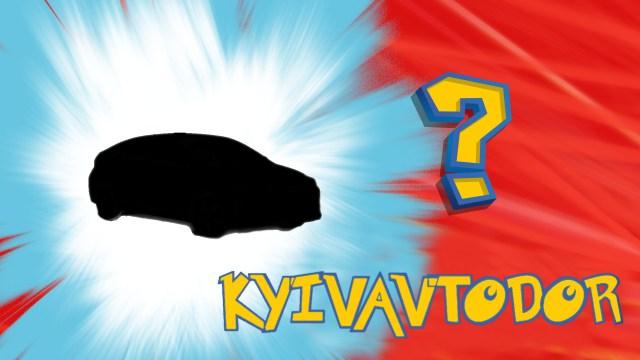 Киевавтодор хочет купить 4 электромобиля. Autogeek угадал, каких