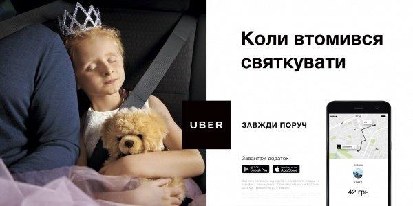 Укрпошта потроллила Uber в наружной рекламе