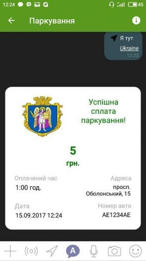 """""""Мобильной парковкой"""" от ПриватБанка стали пользоваться втрое больше киевлян"""