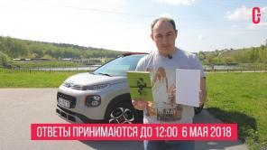 """Призовой конкурс: выберите 1 из 5 """"фишек"""" кроссовера Citroen C3 Aircross, которой в нем нет"""