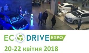 В Киеве пройдет выставка электротранспорта Eco Drive Expo 2018