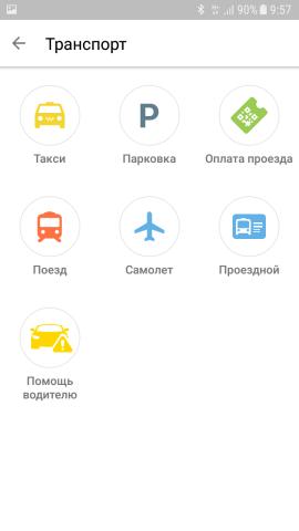 В Приват24 встроили желтую кнопку для водителей