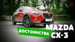 Видео: 20+ жирных плюсов новой Mazda CX-3