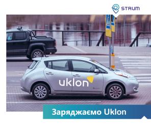 Сеть электрозаправок STRUM будет заряжать электромобили службы Uklon