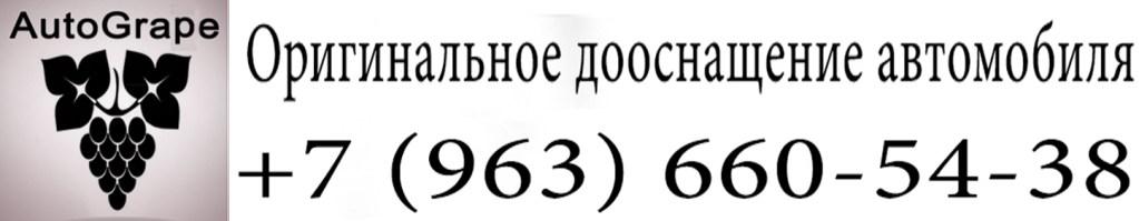 Тюнинг центр в Москве AutoGrate.ru