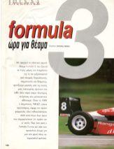 F3 - DONNA 1996 (1)