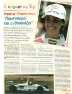 F3 interview AutoRally 95