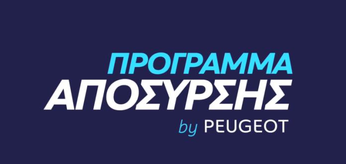 programma_aposirsis