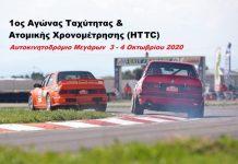 race track megara 2020 022
