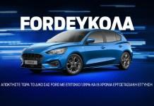 Ford Εύκολα