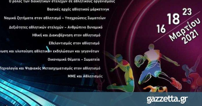 διαδικτυακών Σεμιναρίων Επιμόρφωσης Αθλητικών Στελεχών & Αθλητών