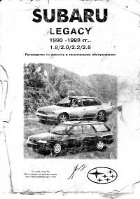 Инструкция по эксплуатации и руководство по ремонту Subaru