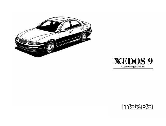 Инструкция по эксплуатации и руководство по ремонту Mazda