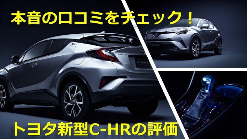 本音の口コミをチェック!トヨタ新型C-HRの評価