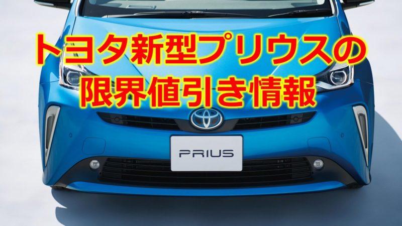 トヨタ新型プリウス限界値引き情報