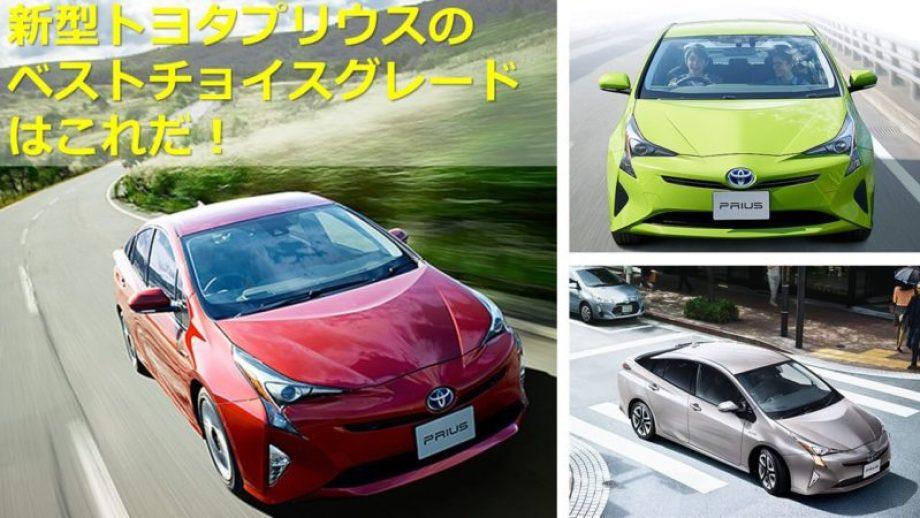 新型トヨタプリウスの ベストチョイスグレードはこれだ!
