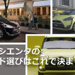 トヨタシエンタのグレード選びはこれで決まり!