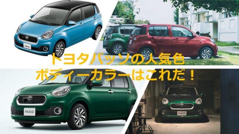 トヨタパッソの人気色ボディーカラーはこれだ!